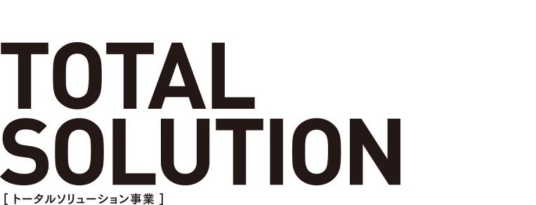 トータルソリューション事業