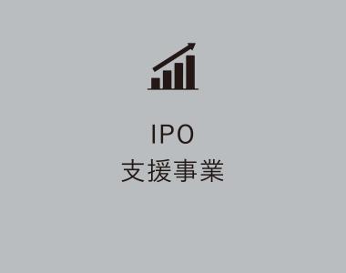 IPO支援事業
