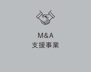 M&A支援事業