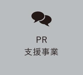 PR支援事業