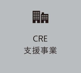 CRE支援事業