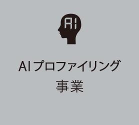 AIプロファイリング事業